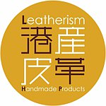 港產皮革|Leatherism Handmade Products