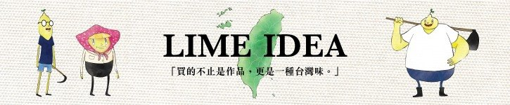 From Taiwan - Lime Idea