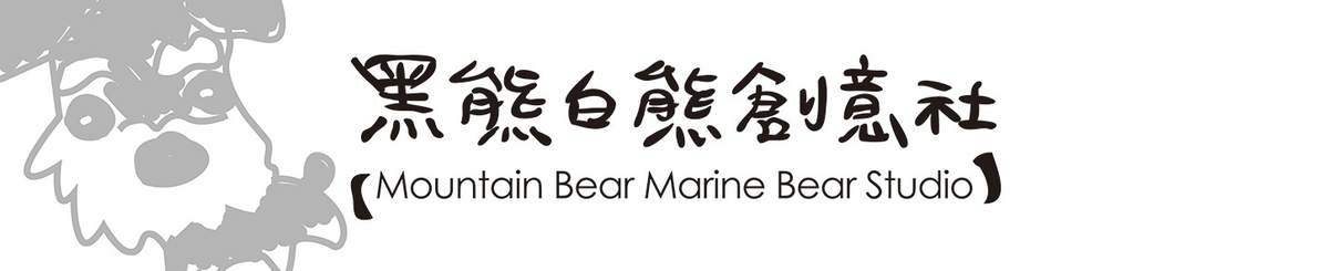 台湾 デザイナー - Mountain Bear Marine Bear Studio