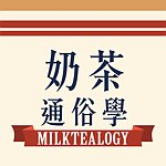 From Hong Kong - Milktealogy