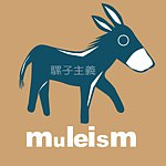 From Taiwan - muleism