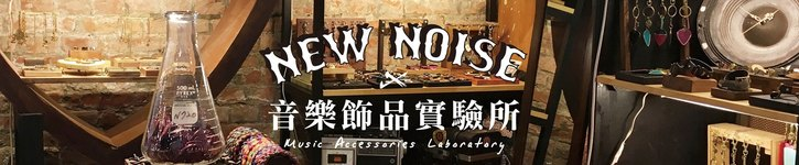 From Taiwan - newnoise