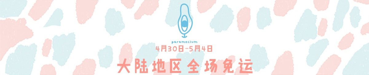 From mainland China - paramecium