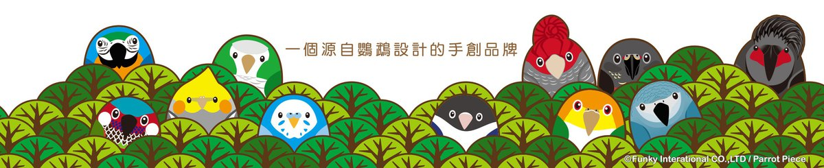 From Taiwan - Parrot Piece
