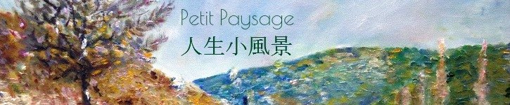 From Taiwan - petit-paysage