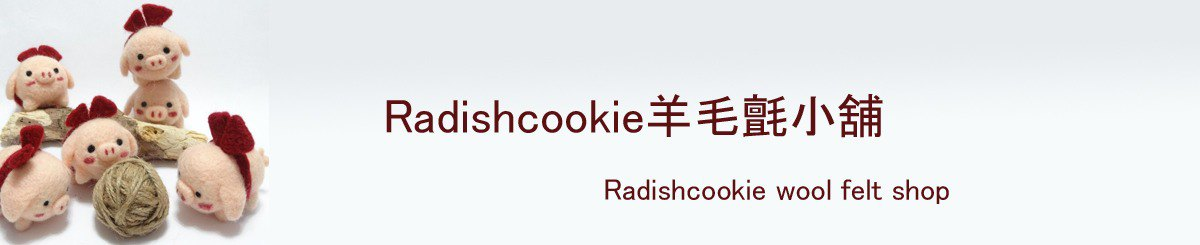 台湾 デザイナー - Radishcookie wool felt shop