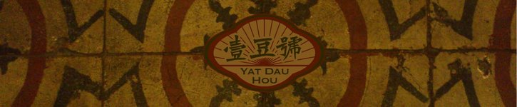 From Hong Kong - yatdauhou