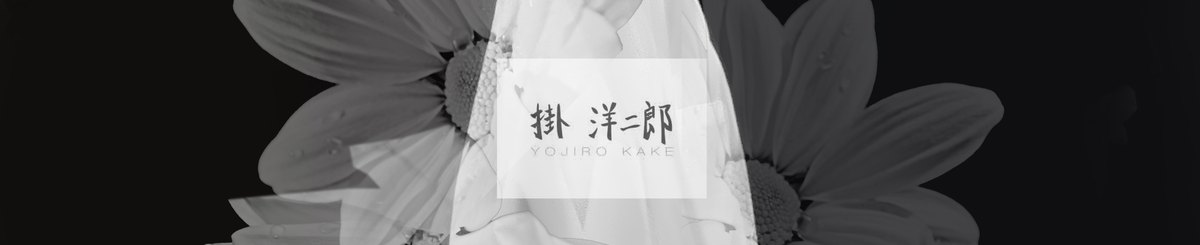 From Japan - YOJIRO KAKE