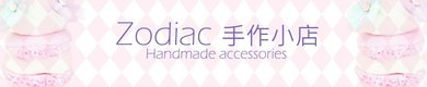 Zodiac Handmade Accessories